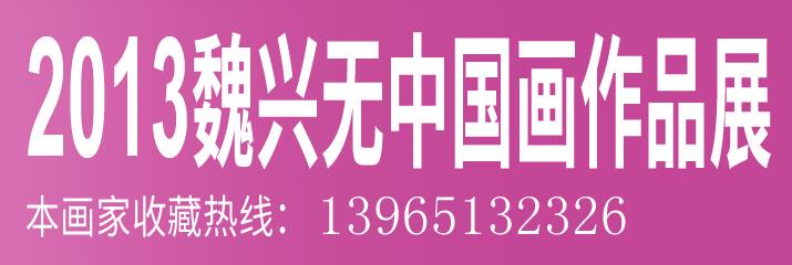 2013魏兴无中国画作品新作展