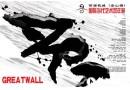 首届长城(金山岭)国际当代艺术双年展即将开幕