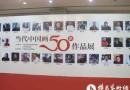 """""""当代中国画五十家作品展""""在全国政协开展"""
