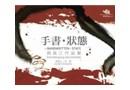 """""""手书·状态""""周长江作品展"""
