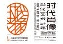 """""""时代肖像——当代艺术30年""""展将亮相上海当代艺术博物馆"""