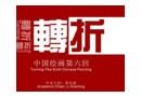 转折——中国绘画第六回