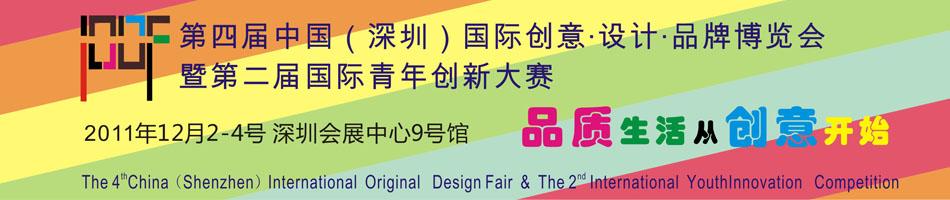 2011中国(深圳)国际创意·设计·品牌博览会