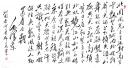 毛体书法1