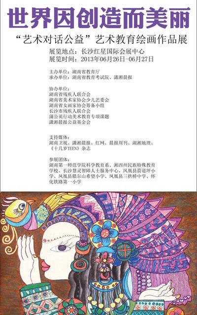 """""""世界因创造而美丽""""艺术教育绘画作品展"""